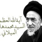 حکایات علماء   احترام آیت الله میلانی به روضه حضرت سید الشهدا علیه السلام