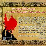 عکس نوشته   برپایی مجالس عزاداری از برترین اعمال جهادی است!