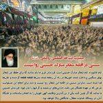 عکس نوشته   سستی در اقامه شعائر مبارک حسینی روا نیست