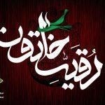 """آیا وجود حضرت رقیه """"سلام الله علیها"""" در تاریخ ثابت شده است؟"""