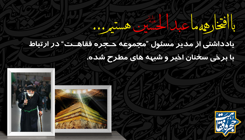 یادداشتی از مدیر مسئول مجموعه، پیرامون سخنان اخیر و شبهه های مطرح شده امام جمعه اصفهان