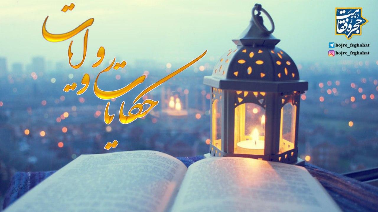 حکایت شیخ ورّام و نوشتن نامه به حضرت ولی عصر (علیه السلام)