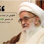 ایت الله صافی گلپایگانی: خلوص در نیت باعث پیشرفت در مسیر طلبگی میشود!