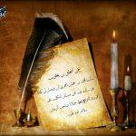 "توقیع امام عصر ""عجل الله تعالی فرجه"" به اسحاق بن یعقوب…"