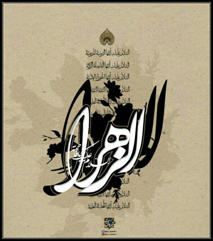 حزن ولی عصر علیه السلام در روز غدیر بخاطر مصیبت حضرت زهرا علیها السلام