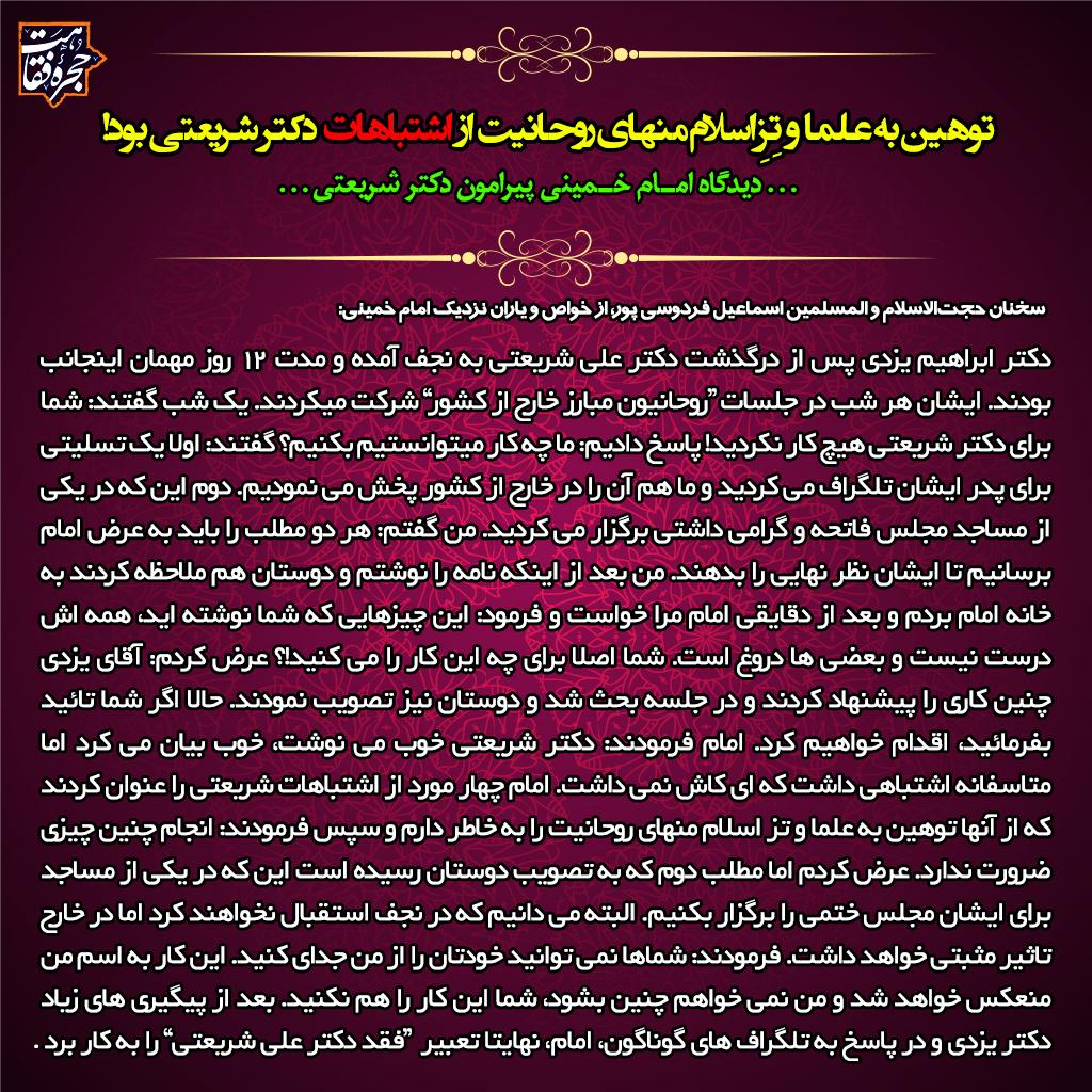 امام خمینی: «توهین به علما» و «تِزِ اسلام منهای روحانیت» از اشتباهات دکتر شریعتی بود!