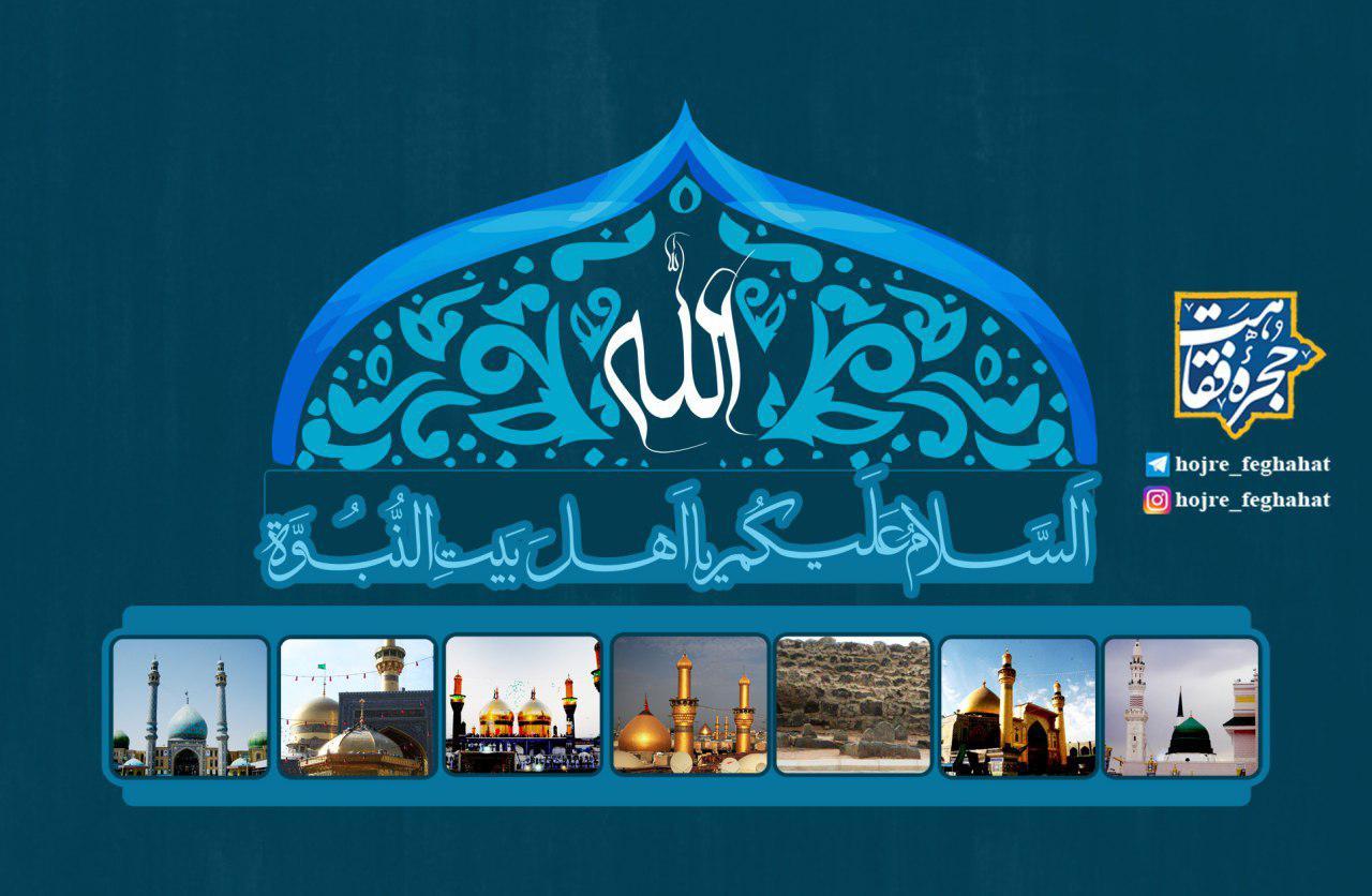 زیارت جامعه کبیره   بخشش گناهان با رضایت اهل البیت علیهم السلام!